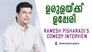Urulakku Upperi - Ramesh Pisharadi's Comedy Interview |  Kaumudy TV