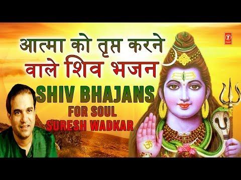 Xxx Mp4 सोमवार शिव भजन Monday Morning Special Shiv Bhajans आत्मा को तृप्त करने वाले I SURESH WADKAR 3gp Sex