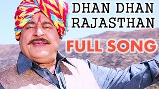 Dhan Dhan Rajasthan - Gajendra Chauhan | Udit Narayan | Mayad Thari Chidakali Radha