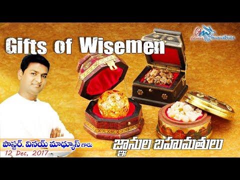 Xxx Mp4 జ్ఞానుల బహుమతులు Gifts Of Wise Men 12 Dec 2017 Vinay Mathews Glorious Ministries Hyderabad 3gp Sex