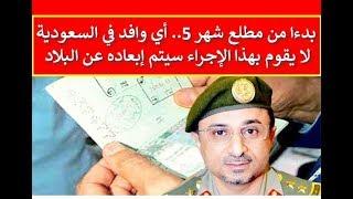 الجوازات السعودية - بدءا من شهر 5 أي وافد في السعودية لا يقوم بهذا الإجراء سيتم إبعاده عن البلاد