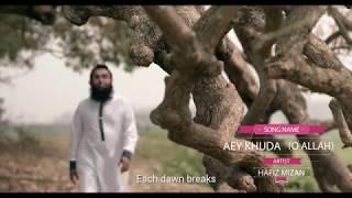 AEY KHUDA - اے خدا (HAMD) ᴴᴰ | HAFIZ MIZAN | নাশিদ | NASHEED VIDEO