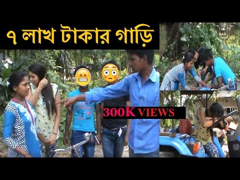 Xxx Mp4 Latest Bangla Comedy New Mojibor 7 LAKH TAKAR GARI Domfata Hasir Video 3gp Sex