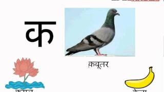 क hindi letter (K)