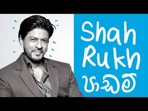 Lessons from Shah-Rukh-Khan (Explained in Sinhala) - #GappiyaThinking