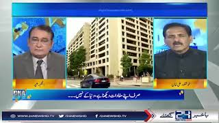 IMF to seek strict conditions on Pakistan ??? | DNA | 24 News HD
