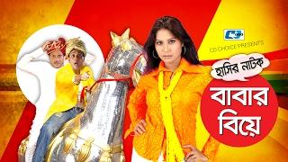 Babar Biye | Bangla Comedy Natok | Hillol | Farah Ruma | Chalenger | Era Shimu | Anisur Rahman Milon