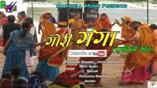 Gori Ganga#New Kumauni Jhora 2016