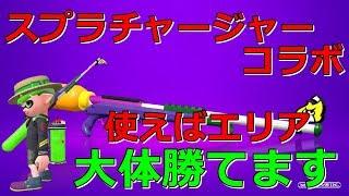 【Splatoon2】エリアのスプラチャージャーコラボ強すぎwww 【S+50】