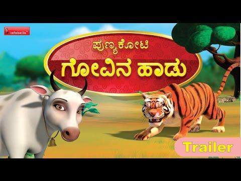Xxx Mp4 Punyakoti Govina Haadu Kannada Song Trailer 3gp Sex