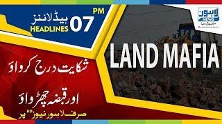 07 PM Headlines Lahore News HD – 15th December 2018