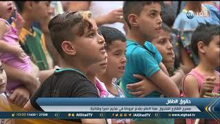 تقرير   لبنان.. مسرح شارع متجول في مخيم صبرا وشاتيلا يسلط الضوء على حقوق الطفل