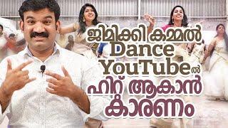 Reason for Jimikki Kammal hit dance
