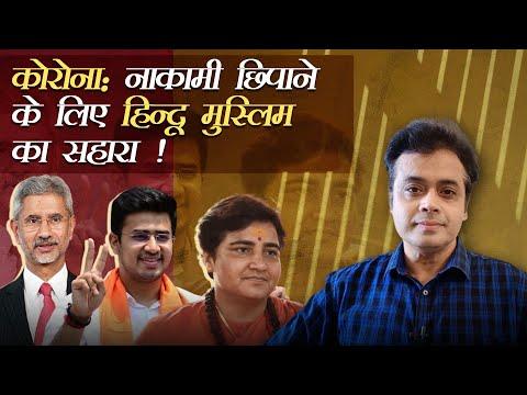 BJP कोरोना में अपनी नाकामी के बहाने ढूंढ रही है