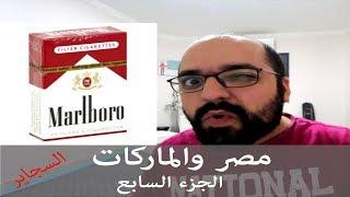 مصر والماركات - الجزء السابع