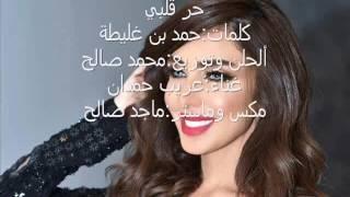 عريب حمدان - حر قلبي - 2016 - النسخة الأصلية