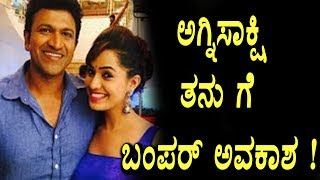 Agnisakshi serial Tanu got chance in Puneeth Rajkumar film ? | Top Kannada TV