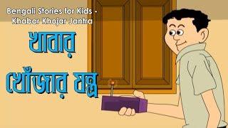 Nonte Fonte   Popular Bengali Comedy Cartoon   2015 Funny Animated Cartoon   Khabar Khojar Jantra