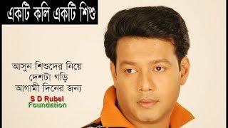 Ekti Koli Ekti shishu (একটি কলি একটি শিশু)    S D Rubel    HD Lyrical Video    SDRF