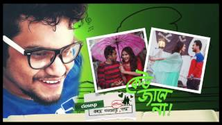 Keu Jane Na (Official Audio) | Arafat Mohsin | Nairita | Closeup Kache Ashar Golpo | 58Records