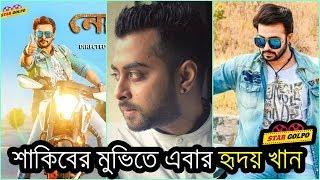 এবার শাকিব খানের মুভিতে হৃদয় খান ও আনিকা ! Shakib Khan New Movie Nolok | Hridoy Khan Anika