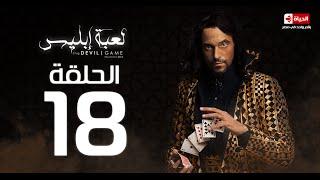 مسلسل لعبة إبليس | La3bet Abliis Series - مسلسل لعبة ابليس - الحلقة الثامنة عشر|La3bet Ebliis - Ep18