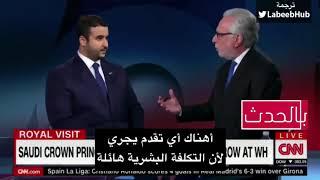 #مترجم باحترافية  الأمير/خالد بن سلمان على قناة CNN في اول ظهور اعلامي له (كامل)