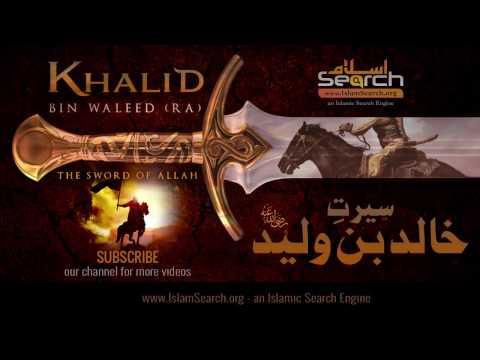 Khalid bin Walid ┇ Sword of Allah ┇ Seerat e Sahaba in urdu ┇ IslamSearch.org