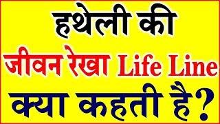 जीवन रेखा लाइफ लाइन से जाने व्यक्ति भविष्य Life Line Palmistry Meanings