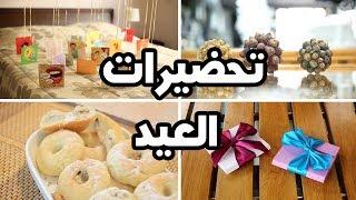 تحضيرات العيد وكروت عيدية