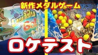 【最新メダルゲーム】SEGAの新作ゲームレッ釣りGO!を遊んできました!