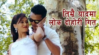Latest Hit New Lok Dohori Song 2016 - Timrai Yaad Ma by Bibek, Purnakala BC   Yunaj Creation