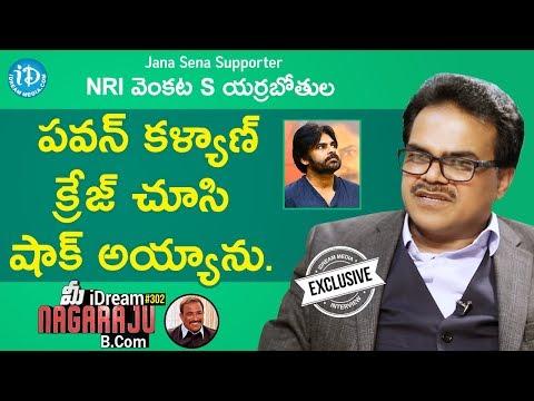 Janasena Supporter NRI Venkata S Yarrabothula Full Interview మీ iDream Nagaraju B.Com 302