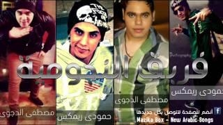 مهرجان شوفت بعينى - مصطفى الدجوى وموكا | توزيع حمودى ريمكس والدجووى