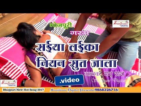 Xxx Mp4 HD साइयां लईका नियन सूत जाले कोरा में Bhojpuri HIT Song Mannu Raj 3gp Sex