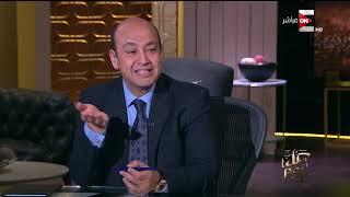 كل يوم - عمرو أديب لوزير الصحة : ازاي نقلل نسب الحمل و حبوب منع الحمل مش موجودة .. و الوزير يرد