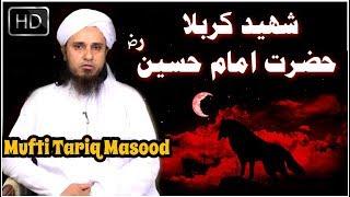 Shaheed e Karbala Hazrat Imaam Hussain (RA) | HD Bayan | Mufti Tariq Masood | Islamic Group