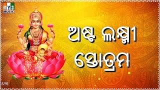 ASHTA LAKSHMI STOTRAM SUMANASA VANDITHA ORIYA   LAKSHMI DEVI STOTRAS   BHAKTHI SONGS