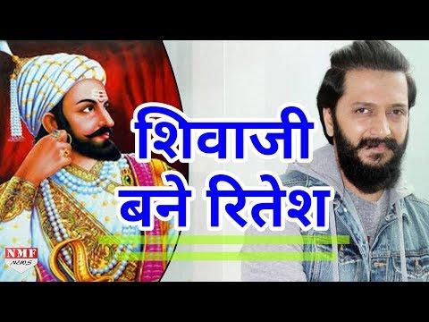 Riteish Deshmukh जल्द ही करेंगे मराठी फिल्म, जिसमें बनेंगे छत्रपति शिवाजी महाराज
