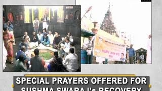 Special prayers offered for Sushma Swaraj's recovery - ANI News
