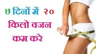 ७ दिनों में 5 किलो वजन काम करे | मोटापा कम करने के उपाय | Reduce 5 KG in 7 Days In Hindi