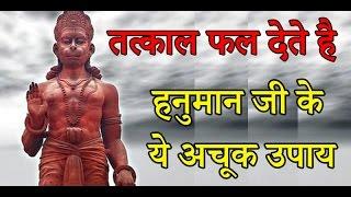 hanuman ji ke upay | तत्काल फल देते है हनुमान जी ये अचूक उपाय