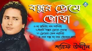 বন্ধুর প্রেমে পোড়া। Bondhur Preme Pura | Shorif Uddin | Bangla New Song 2017
