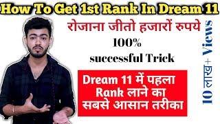 Dream 11 में 1st Rank कैसे लाये,how to get 1st rank in Dream 11