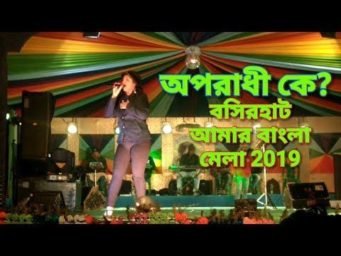 অপরাধী কে? ।।আমার বাংলা মেলা #APRADHI ।। বসিরহাট।। Basirhat amar bangla mela 2019