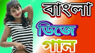 new dj gan bangla new dj remix song bangla mashup sexy matal dance dj gan bangla dj song bangla 2019