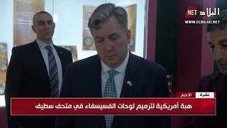 هبة أمريكية لترميم لوحات الفسيسفاء في متحف سطيف