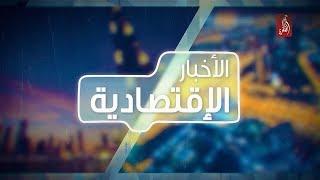 نشرة مساء الامارات الاقتصادية 19-09-2017 - قناة الظفرة