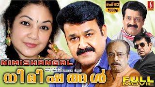 Nimishangal |MohanLal|Shanthikrishna| Shankar|Evergreen Hit Malayalam Crime Thriller Full Movie 2017
