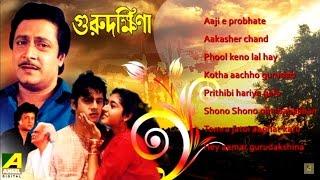 Guru Dakshina |  গুরু দক্ষিণা | Good Quality | Bengali Movie Songs | Video Jukebox | Tapas | Satabdi